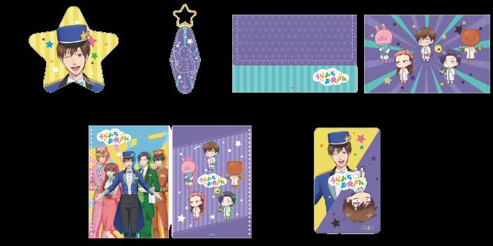 TVアニメ「うらみちお兄さん」×「サンシャインシティプリンスホテル」グッズ