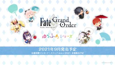 「ゆらふわシリーズ」Fate/Grand Order