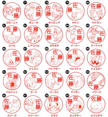 「Pokémon PON ネームペン」選べるポケモン全151種類(カントー地方)4