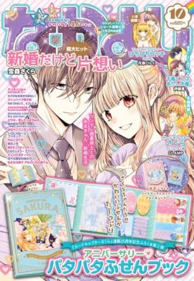 「なかよし」10月号9月3日(金)発売