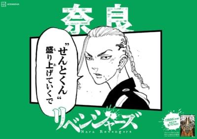 「東京卍リベンジャーズ」日本リベンジャーズ 奈良