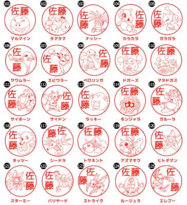「Pokémon PON ネームペン」選べるポケモン全151種類(カントー地方)5