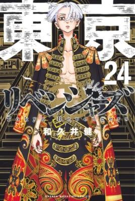 「東京卍リベンジャーズ」24巻