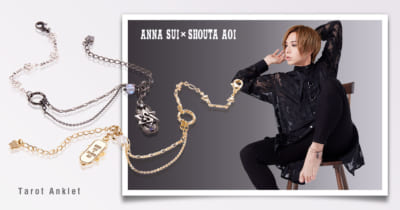 「ANNA SUI×蒼井翔太Tarot Anklet(タロットアンクレット)」