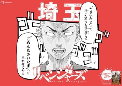 「東京卍リベンジャーズ」日本リベンジャーズ 埼玉