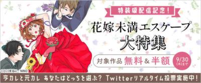 「花嫁未満エスケープ」キャンペーンも実施中!
