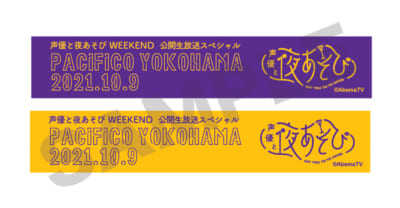 マフラータオル(全2種)各1,650円