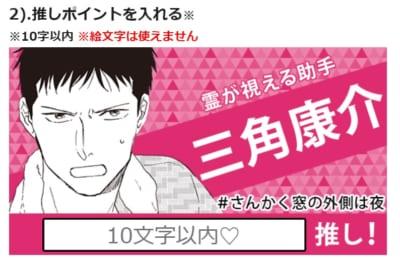 「さんかく窓の外側は夜」TVアニメ化記念コミックスフェア Twitterキャンペーン:三角康介