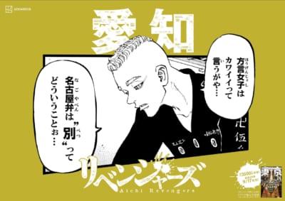 「東京卍リベンジャーズ」日本リベンジャーズ 愛知