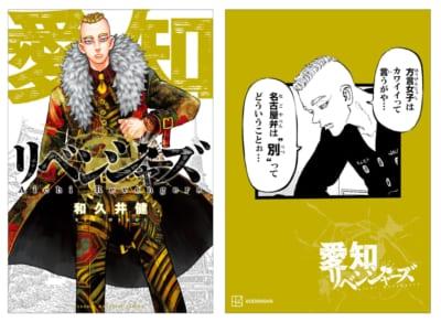 「東京卍リベンジャーズ」日本リベンジャーズ:愛知県(ポストカード)