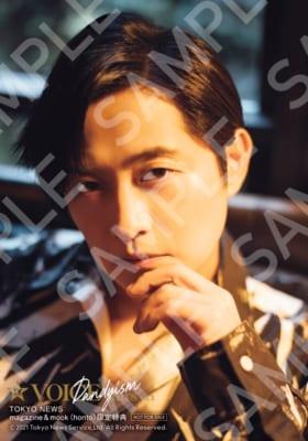 「TVガイドVOICE STARS Dandyism vol.3」TOKYO NEWS magazine&mook(honto)購入特典生写真1
