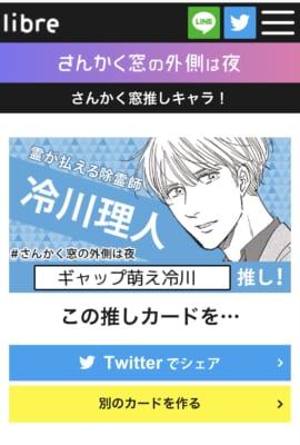 「さんかく窓の外側は夜」TVアニメ化記念コミックスフェア Twitterキャンペーン:冷川理人