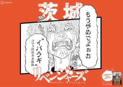 「東京卍リベンジャーズ」日本リベンジャーズ 茨城