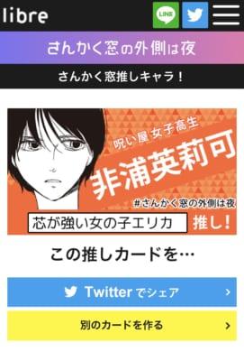 「さんかく窓の外側は夜」TVアニメ化記念コミックスフェア Twitterキャンペーン:非浦英莉可