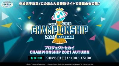 「プロジェクトセカイ アニバーサリーフェスタ 2021」『プロジェクトセカイ Championship 2021 Autumn』