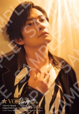 「TVガイドVOICE STARS Dandyism vol.3」TOKYO NEWS magazine&mook(honto)購入特典生写真3