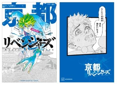 「東京卍リベンジャーズ」日本リベンジャーズ:京都府(ポストカード)