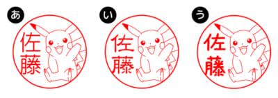 「Pokémon PON ネームペン」フォントは3種類