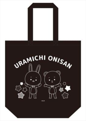 「うらみちお兄さん」新グッズ ぷちちょこ キャンバストートバッグ 2,200円(税込)