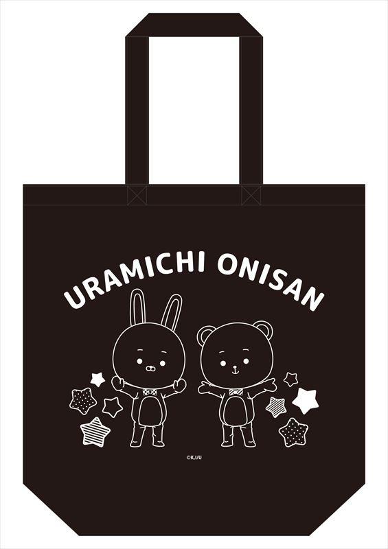 「うらみちお兄さん」ウサオ&クマオのトートバッグが実用性◎なデザインで超欲しい…!