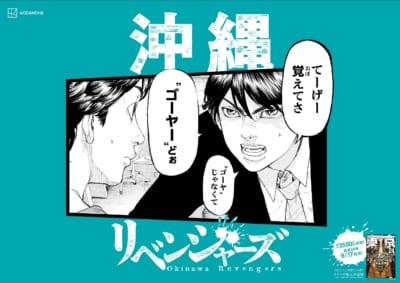 「東京卍リベンジャーズ」日本リベンジャーズ 沖縄