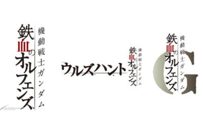 TVアニメ「機動戦士ガンダム 鉄血のオルフェンズ」特別編