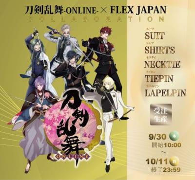 「刀剣乱舞-ONLINE-×フレックスジャパン」コラボ第2弾