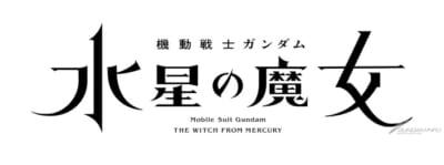 TVアニメ「機動戦士ガンダム 水星の魔女」