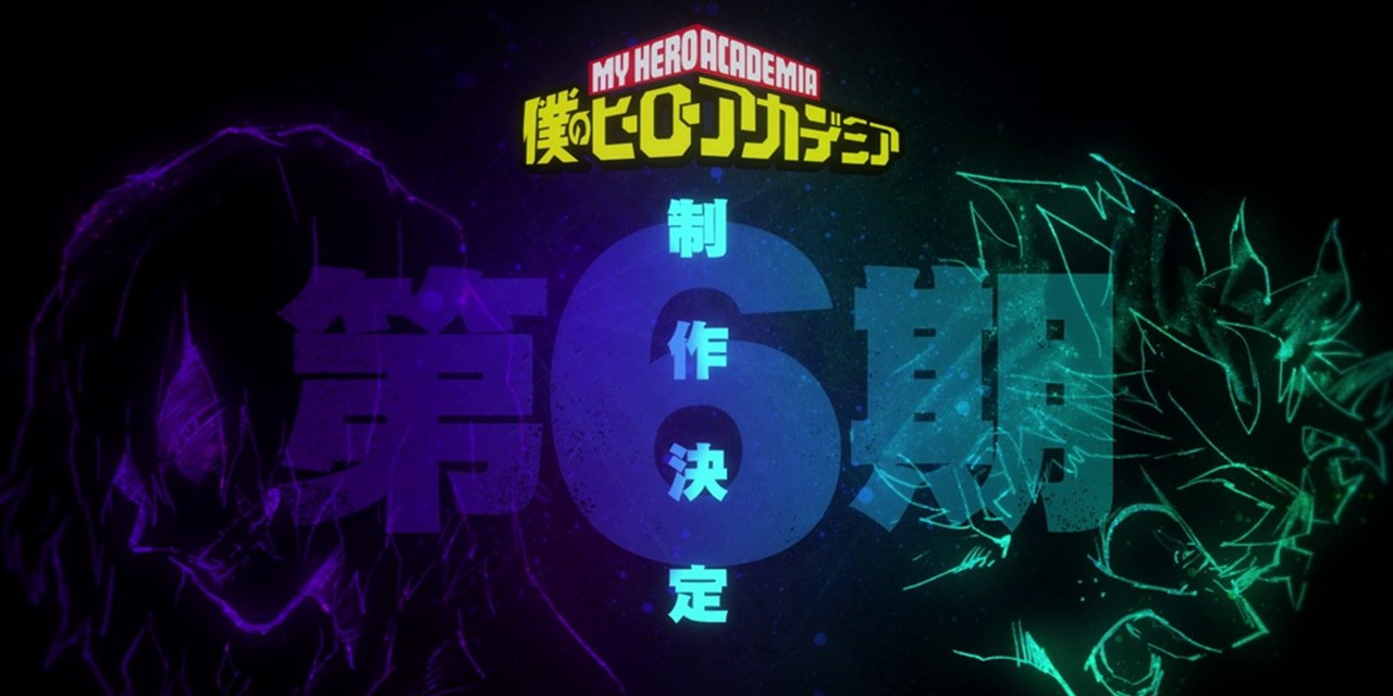 「ヒロアカ」TVアニメ第6期制作決定!山下大輝さん「6期って本当にすごいことですよね」