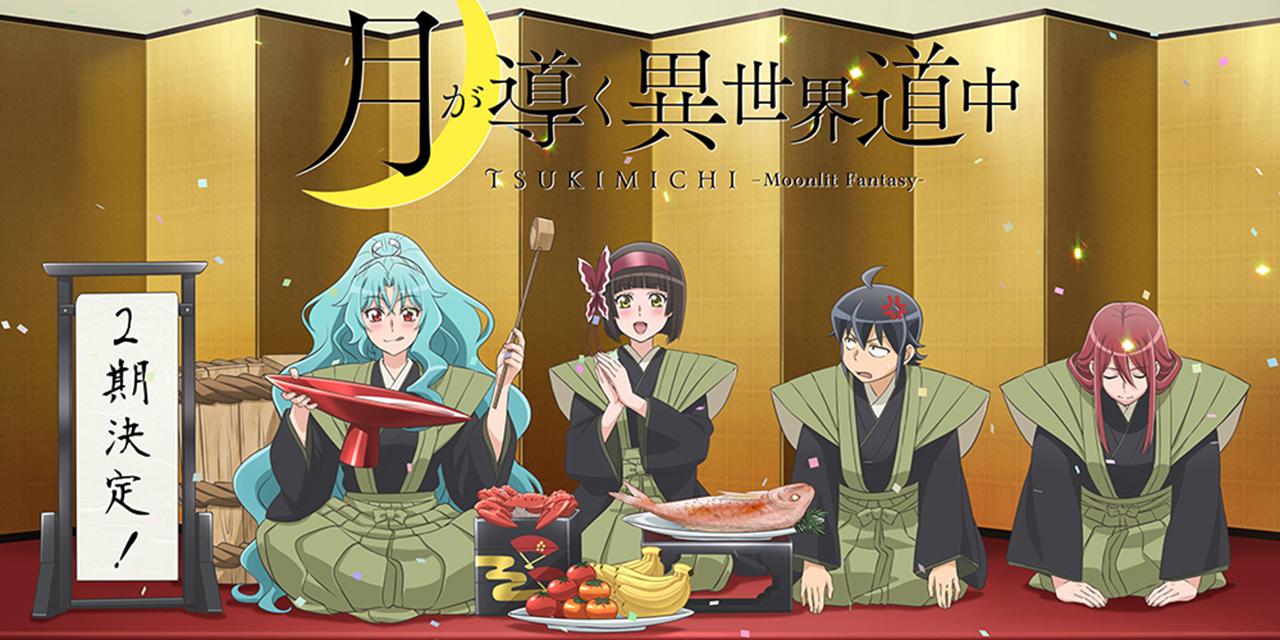TVアニメ「月が導く異世界道中」第2期制作決定!花江夏樹さんら声優陣のお祝いコメントも