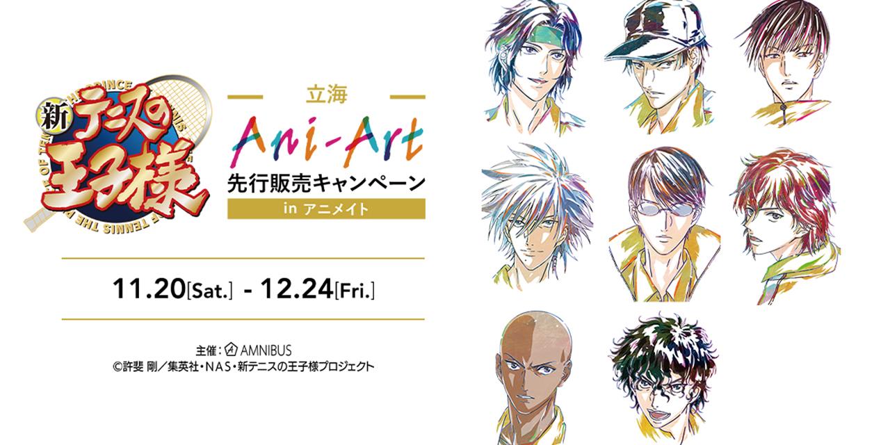 「新テニスの王子様×アニメイト」立海グッズ先行販売キャンペーン開催!特典盛りだくさん