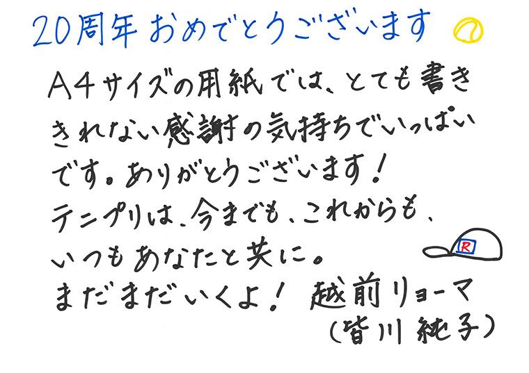 「テニプリ」キャスト陣によるアニメ放送20周年お祝いコメント:越前リョーマ:皆川純子さん