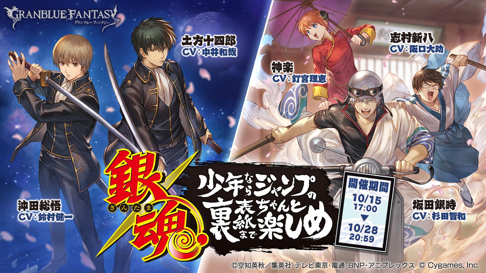 「銀魂×グラブル」万事屋・真選組・攘夷派の美麗ビジュアル解禁!10月15日イベント開始
