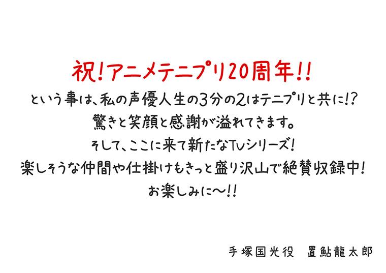 「テニプリ」キャスト陣によるアニメ放送20周年お祝いコメント:手塚国光:置鮎龍太郎さん