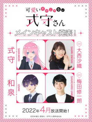 TVアニメ「可愛いだけじゃない式守さん」メインキャスト