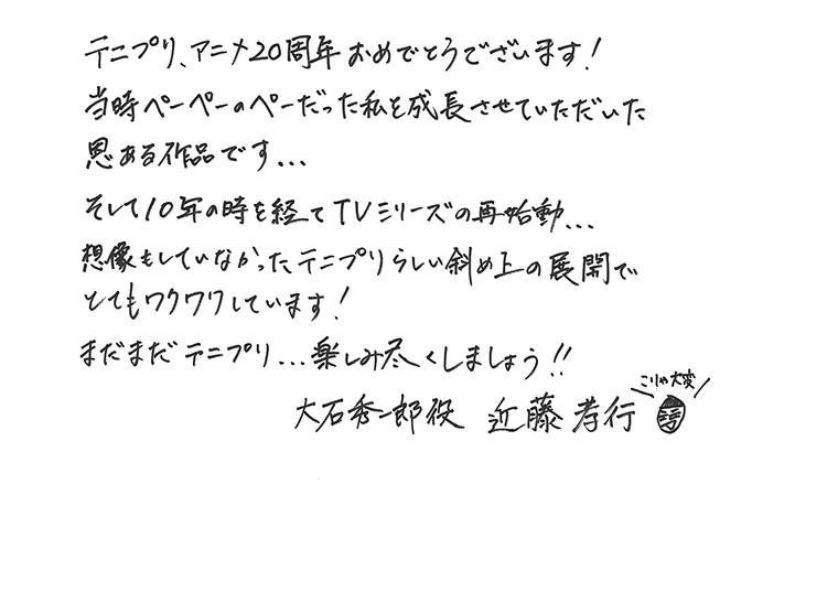 「テニプリ」キャスト陣によるアニメ放送20周年お祝いコメント:大石秀一郎:近藤孝行さん