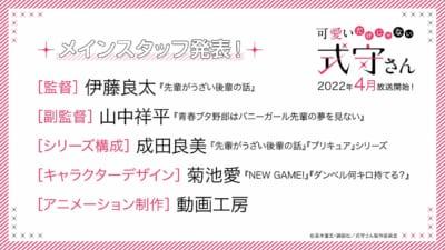 TVアニメ「可愛いだけじゃない式守さん」メインスタッフ