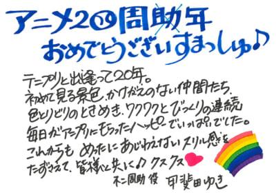 「テニプリ」キャスト陣によるアニメ放送20周年お祝いコメント:不二周助:甲斐田ゆきさん