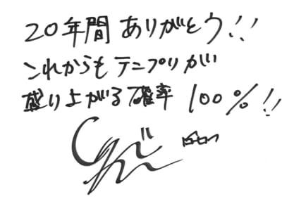 「テニプリ」キャスト陣によるアニメ放送20周年お祝いコメント:乾貞治:津田健次郎さん