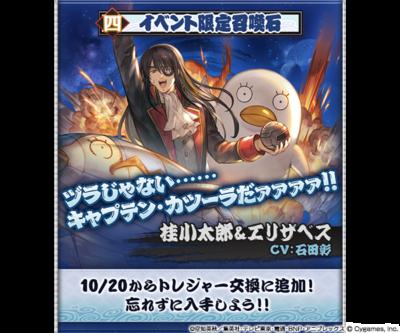 「グランブルーファンタジー×銀魂」イベント限定召喚石