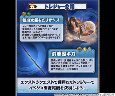 「グランブルーファンタジー×銀魂」トレジャー交換