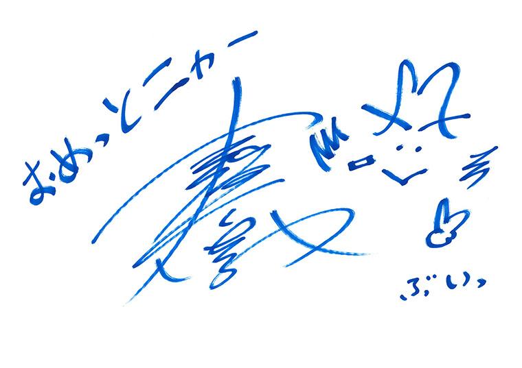 「テニプリ」キャスト陣によるアニメ放送20周年お祝いコメント:菊丸英二:高橋広樹さん