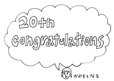 「テニプリ」キャスト陣によるアニメ放送20周年お祝いコメント:河村隆:川本成さん