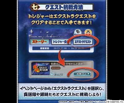 「グランブルーファンタジー×銀魂」クエスト挑戦方法