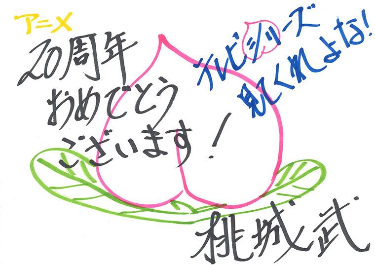 「テニプリ」キャスト陣によるアニメ放送20周年お祝いコメント:桃城武:小野坂昌也さん