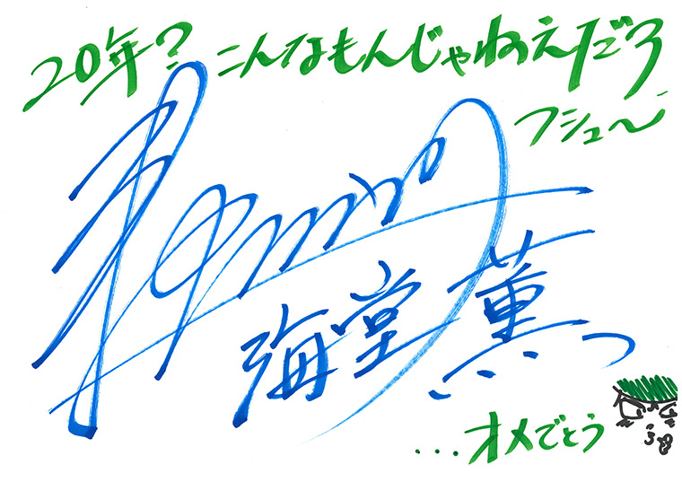 「テニプリ」キャスト陣によるアニメ放送20周年お祝いコメント:海堂薫:喜安浩平さん
