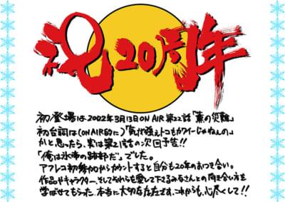 「テニプリ」キャスト陣によるアニメ放送20周年お祝いコメント:跡部景吾:諏訪部順一さん