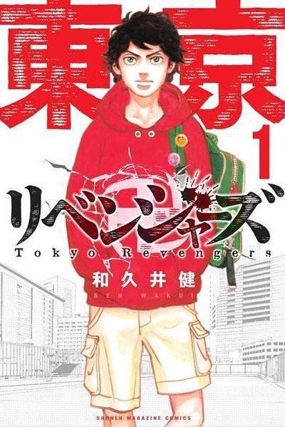 「東京リベンジャーズ」1巻表紙