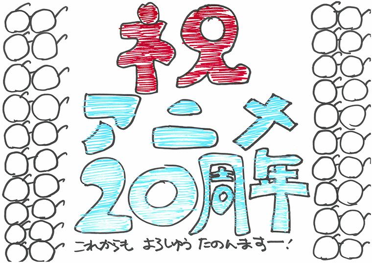 「テニプリ」キャスト陣によるアニメ放送20周年お祝いコメント:忍足侑士:木内秀信さん