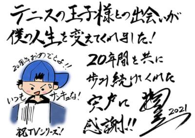 「テニプリ」キャスト陣によるアニメ放送20周年お祝いコメント:宍戸亮:楠田敏之さん